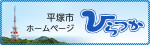 平塚市ホームページへ